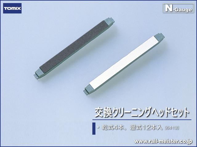トミックス 交換クリーニングヘッドセット[6413]
