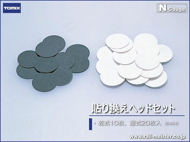 トミックス 貼り換えヘッドセット[6424]