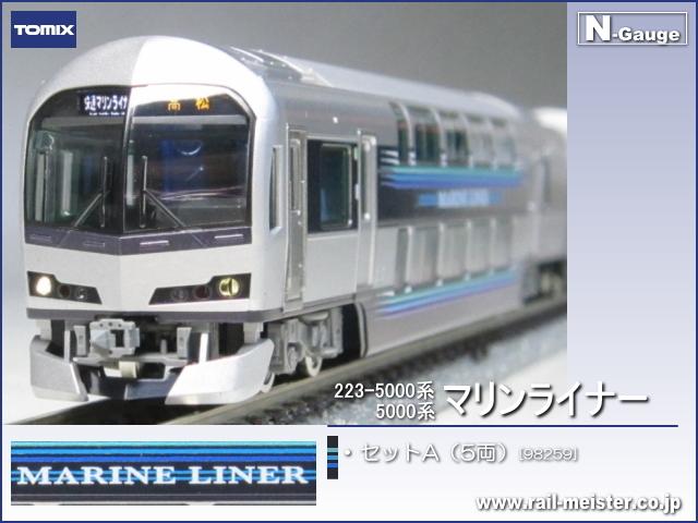 トミックス JR223-5000系・5000系 マリンライナー セットA(5両)[98259]