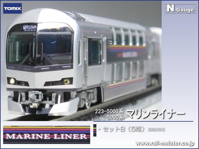 トミックス JR223-5000系・5000系 マリンライナー セットB(5両)[98260]