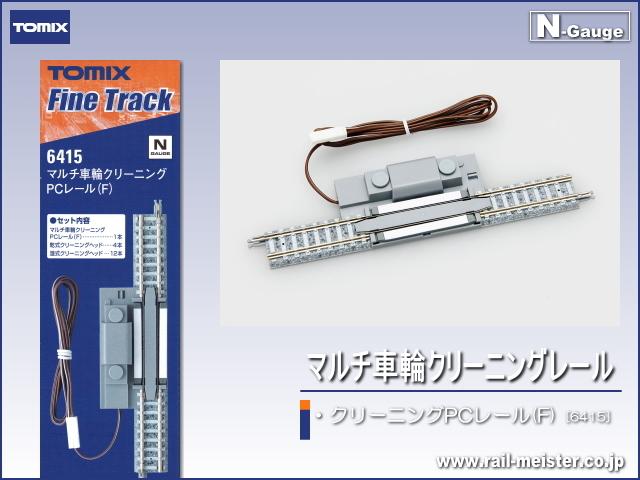 トミックス マルチ車輪クリーニングPCレール(F)[6415]