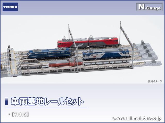 トミックス 車両基地レールセット[91016]