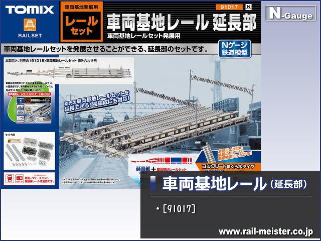 トミックス 車両基地レール(延長部)[91017]