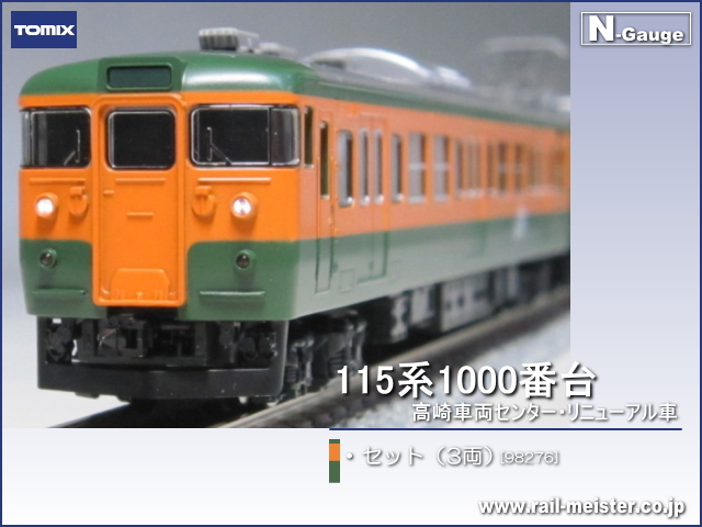 トミックス JR115系1000番台(高崎車両センター・リニューアル車) セット(3両)[98276]