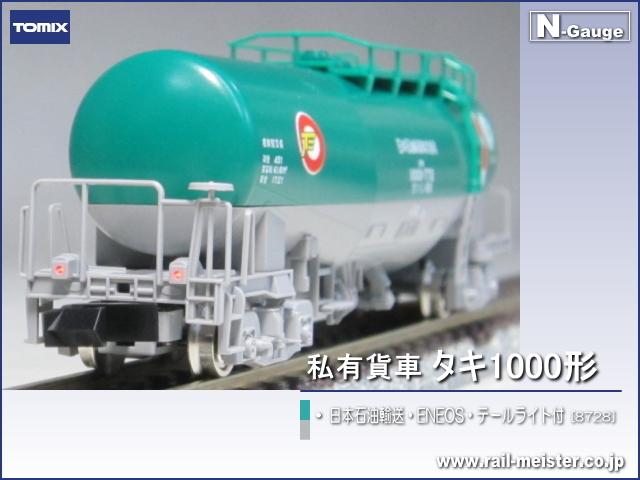 トミックス 私有貨車タキ1000形(日本石油輸送・ENEOS・テールライト付)[8728]