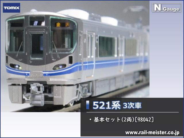 トミックス JR521系 3次車 基本セット(2両)[98042]