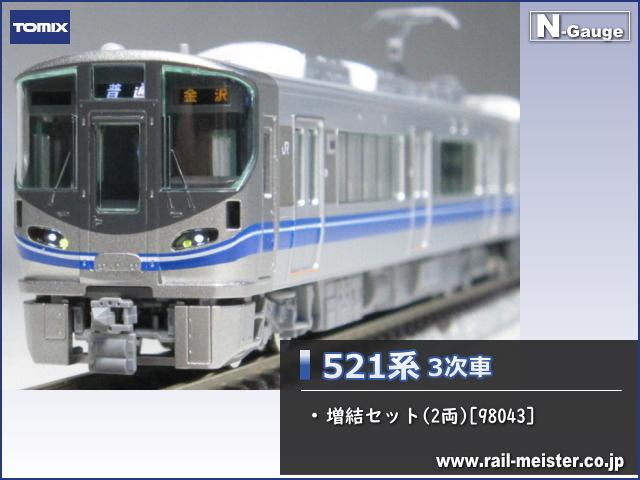トミックス JR521系 3次車 増結セット(2両)[98043]