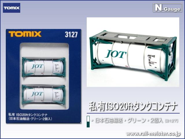 トミックス 私有ISO20ftタンクコンテナ(日本石油輸送・グリーン・2個入)[3127]
