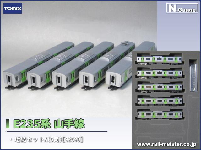 トミックス E235系 山手線 基本+増結A+増結B 11両組[92589/92590/92591]