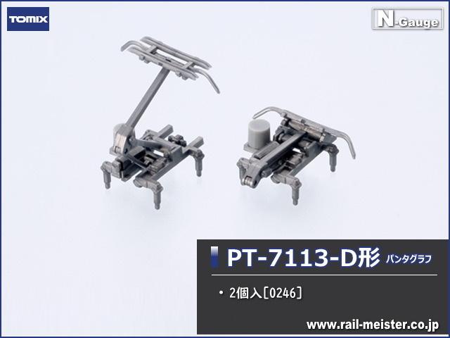 トミックス PT-7113-D形パンタグラフ(2個入)[0246]