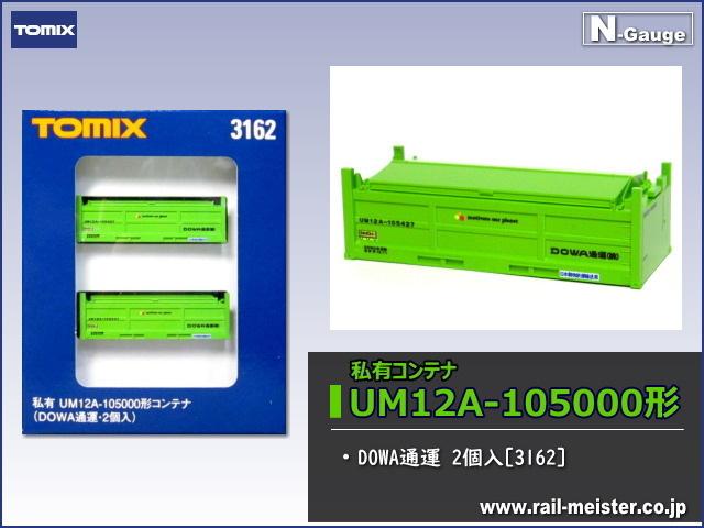 トミックス 私有UM12A-105000形コンテナ(DOWA通運・2個入)[3162]