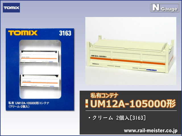 トミックス 私有UM12A-105000形コンテナ(クリーム・2個入)[3163]