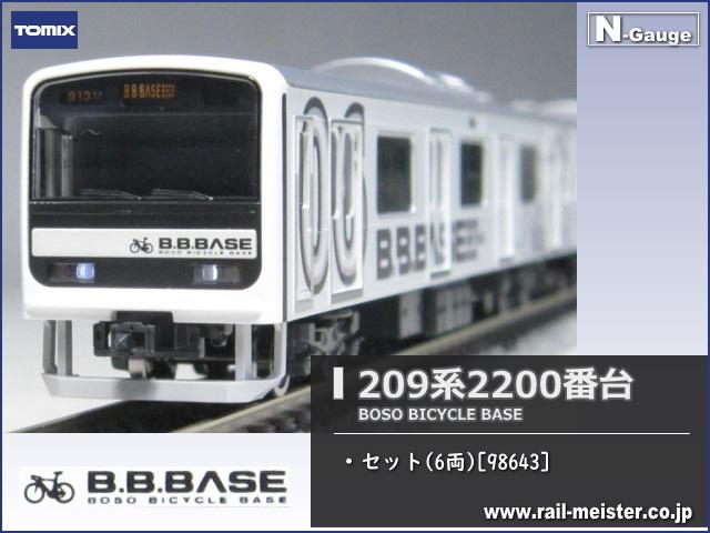 トミックス JR209系2200番台 BOSO BICYCLE BASE セット(6両)[98643]