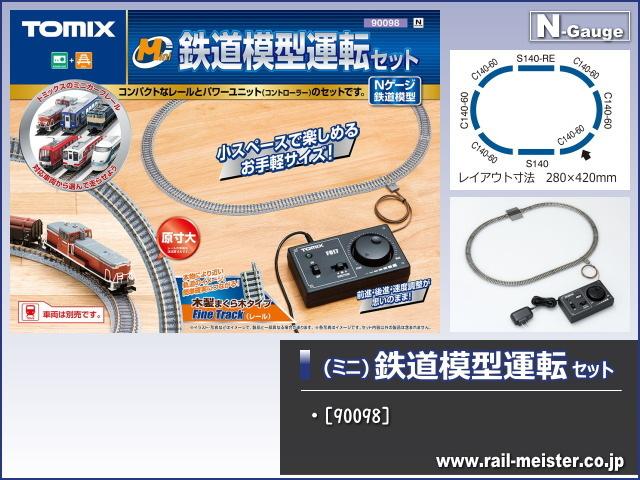 トミックス ミニ鉄道模型運転セット[90098]
