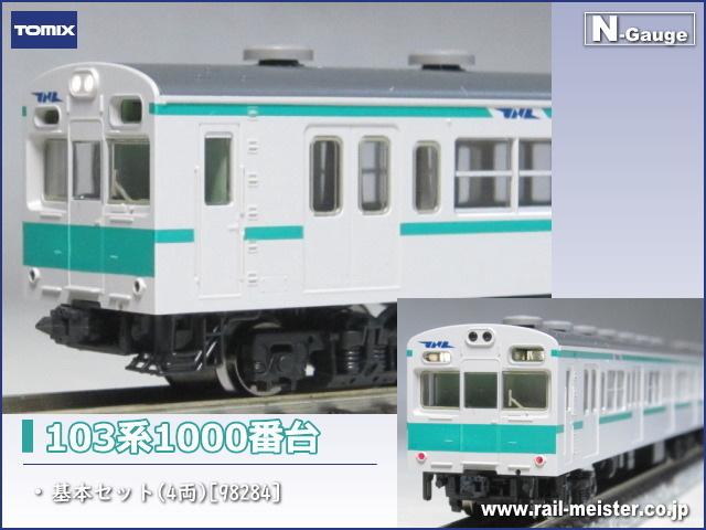 トミックス 国鉄103系1000番台 基本セット(4両)[98284]
