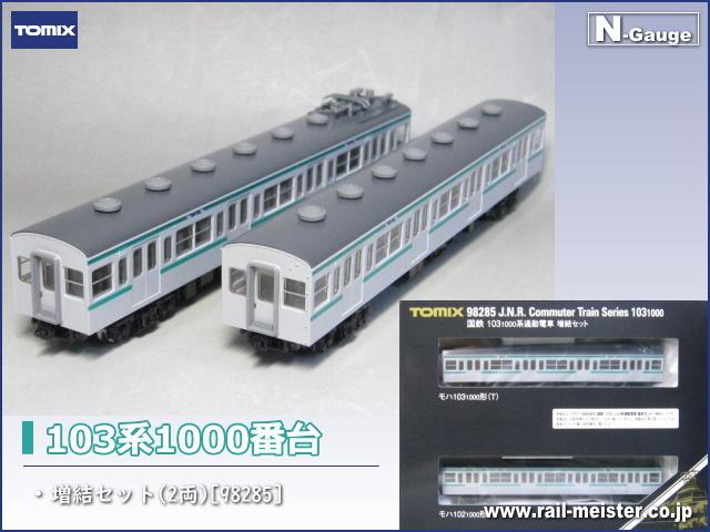 トミックス 国鉄103系1000番台 増結セット(2両)[98285]