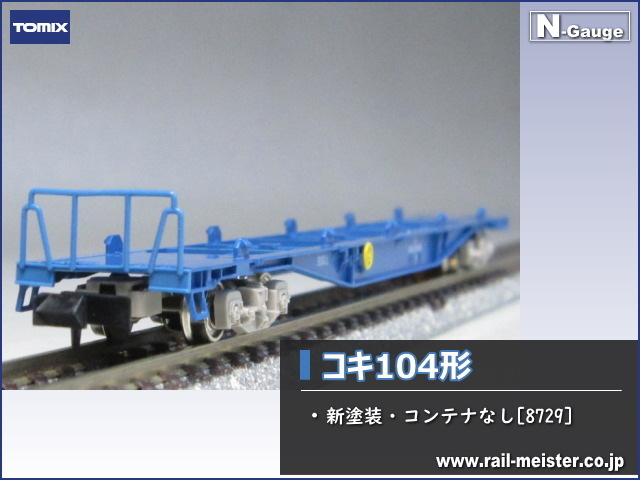 トミックス JR貨車コキ104形(新塗装・コンテナなし)[8729]