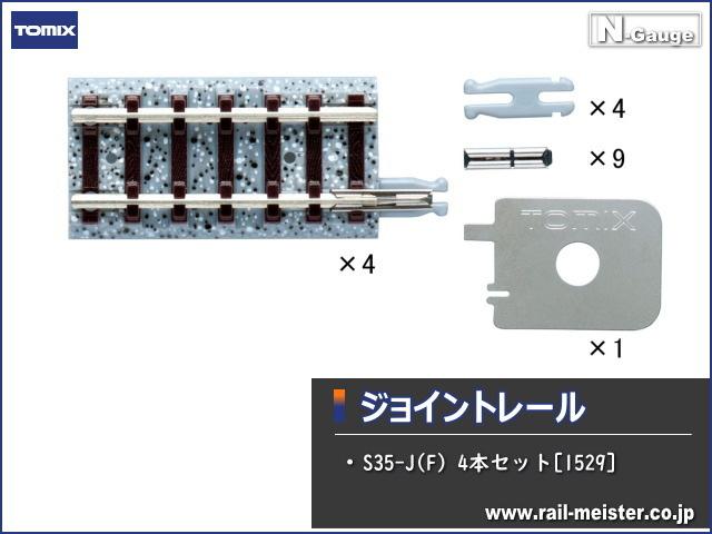 トミックス 分岐コード(D.C.フィーダーN用)[5812]