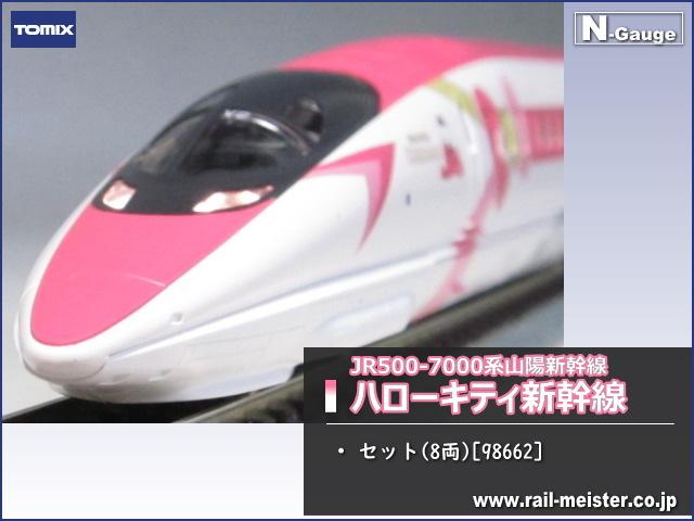 トミックス JR500-7000系山陽新幹線 ハローキティ新幹線 セット(8両)[98662]