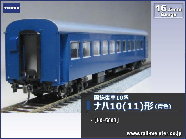 トミックス 国鉄客車ナハ10(11)形(青色)[HO-5003]