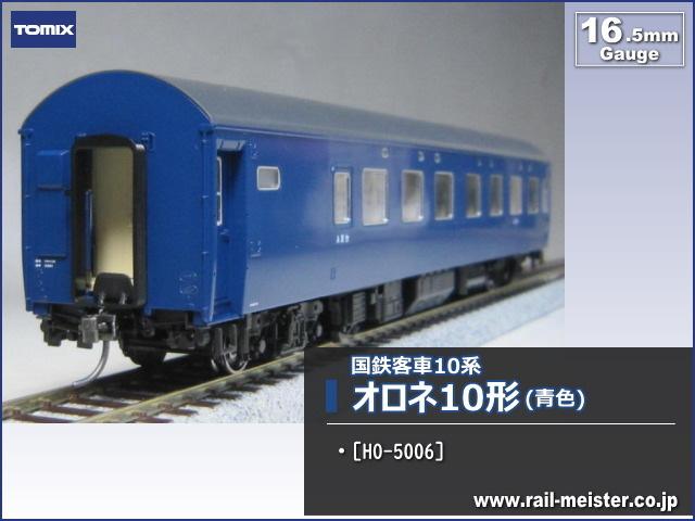 トミックス 国鉄客車オロネ10形(青色)[HO-5006]