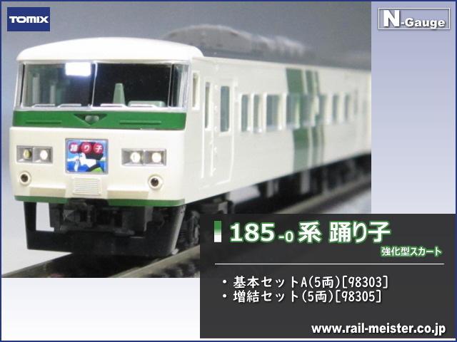 トミックス JR185系0番台 踊り子 強化型スカート 基本A(5両)+増結(5両) 10両組[98303/98305]