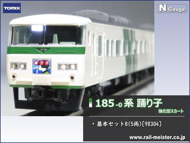 トミックス JR185系0番台 踊り子 強化型スカート 基本セットB(5両)[98304]