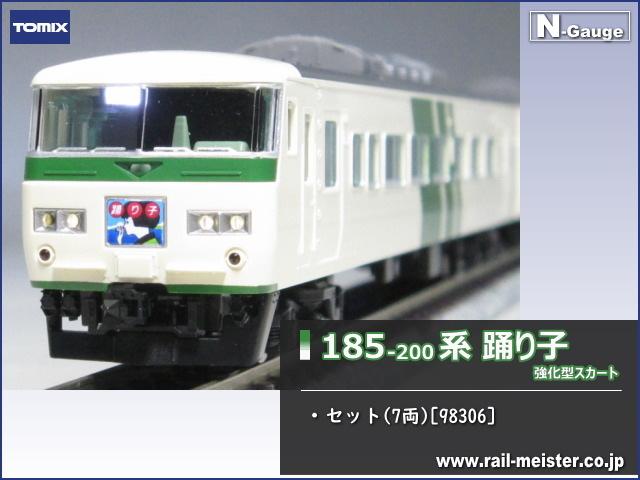 トミックス JR185系200番台 踊り子 強化型スカート セット(7両)[98306]