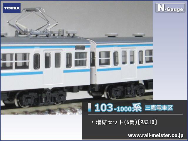 トミックス JR103系1000番台 三鷹電車区 基本+増結 10両組[98309/98310]
