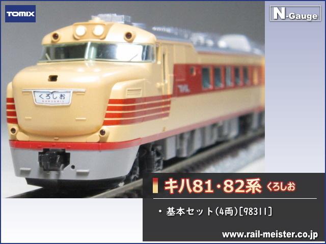 トミックス 国鉄キハ81・82系 くろしお 基本セット(4両)[98311]