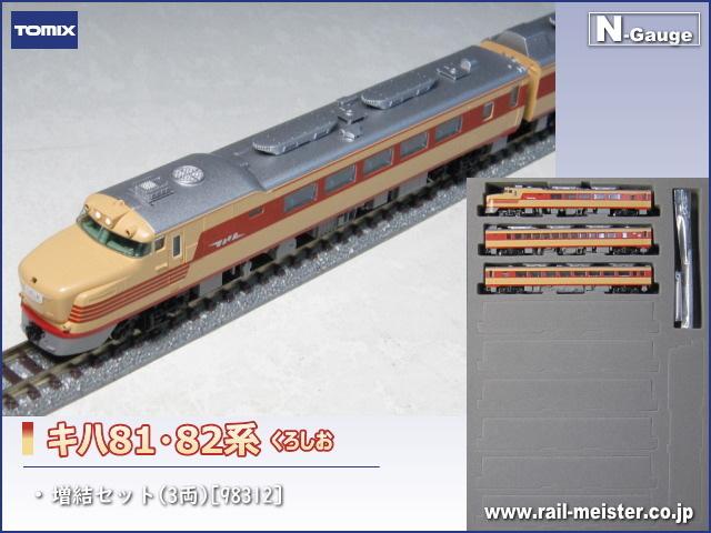 トミックス 国鉄キハ81・82系 くろしお 増結セット(4両)[98312]