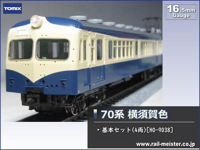 トミックス 国鉄70系 横須賀色 基本セット(4両)[HO-9038]