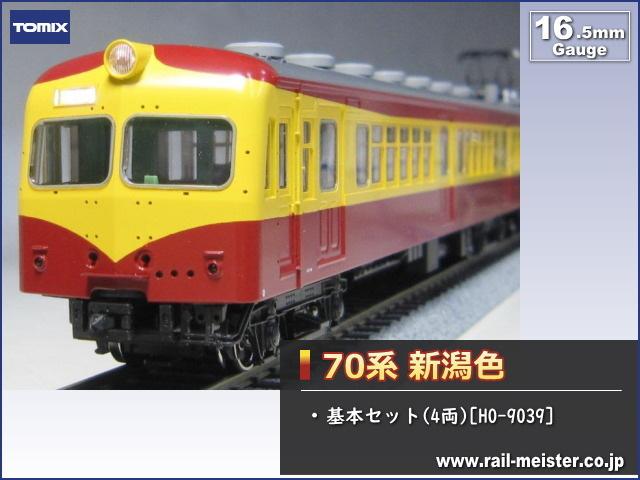 トミックス 国鉄70系 新潟色 基本セット(4両)[HO-9039]