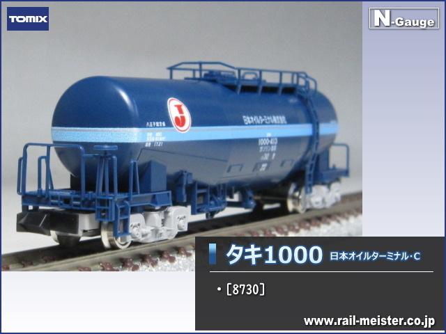 トミックス 私有貨車タキ1000形(日本オイルターミナル・C)[8730]
