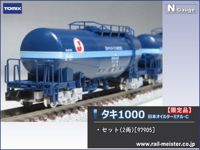 トミックス 私有貨車タキ1000形(日本オイルターミナル・C) セット(2両)【限定品】[97905]