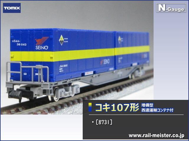 トミックス JR貨車コキ107形 増備型・西濃運輸コンテナ付[8731]