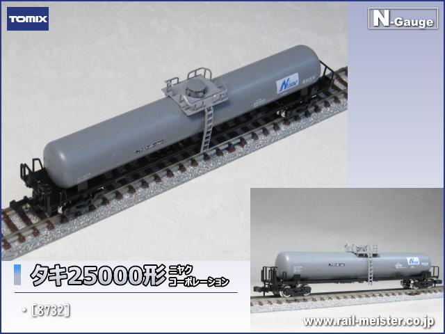 トミックス 私有貨車タキ25000形 ニヤクコーポレーション[8732]