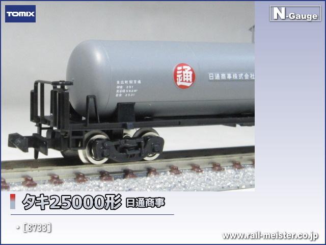 トミックス 私有貨車タキ25000形 日通商事[8733]
