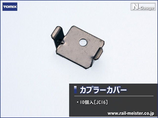 トミックス カプラーカバー(10個入)[JC16]