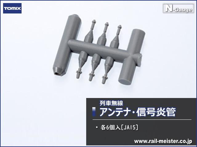 トミックス 列車無線アンテナ・信号炎管(各6個入)[JA15]