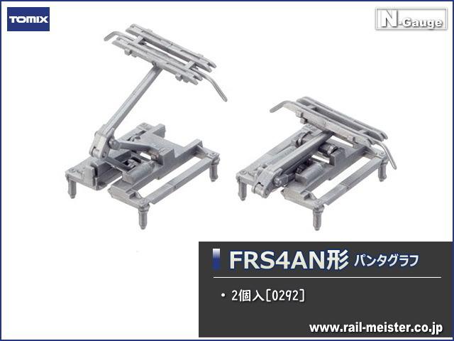トミックス FRS4AN形パンタグラフ(2個入)[0292]