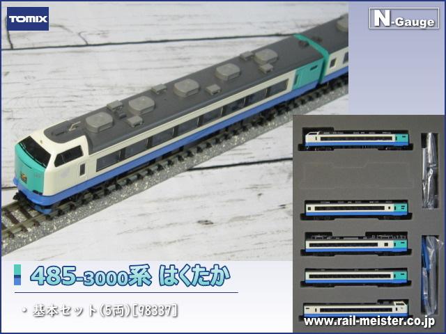 トミックス JR485系3000番台 はくたか 基本セット(5両)[98337]