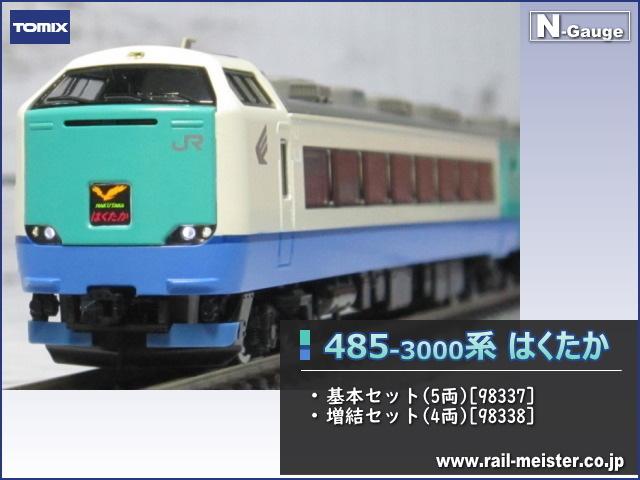 トミックス JR485系3000番台 はくたか 基本(5両)+増結(4両) 9両組[98337/98338]