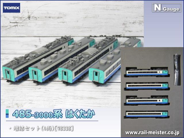 トミックス JR485系3000番台 はくたか 増結セット(4両)[98338]