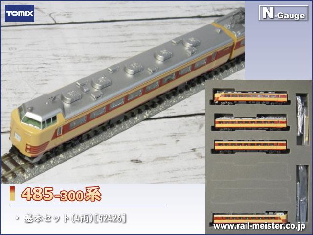トミックス 485系300番台 基本セット(4両)[92426]