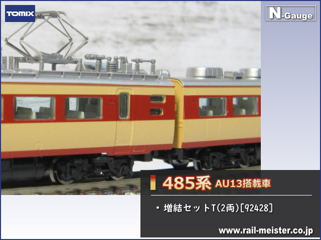 トミックス 485系(AU13搭載車)増結セットT(2両)[92428]