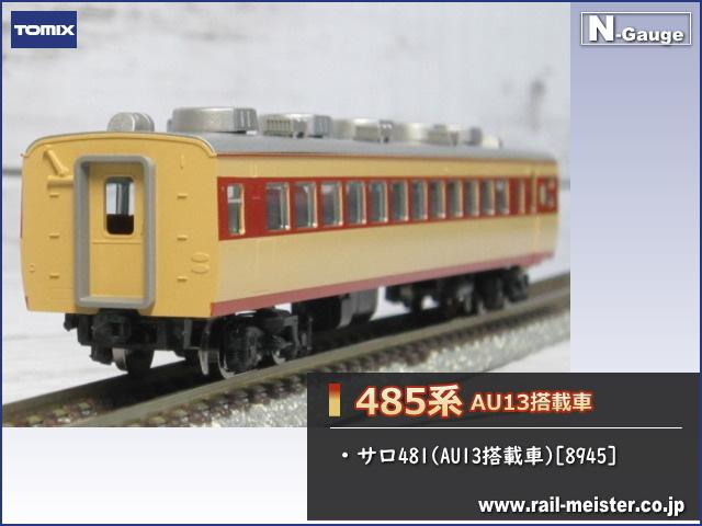 トミックス 485系サロ481(AU13搭載車)[8945]
