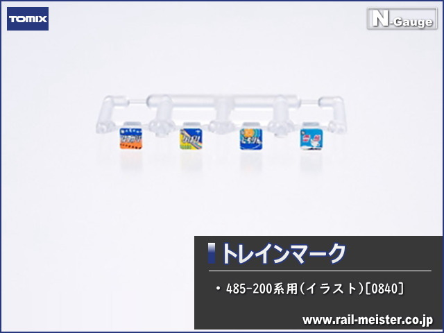 トミックス トレインマーク485-200系用(イラスト)[0840]