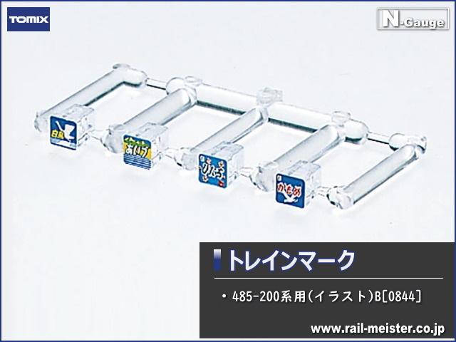 トミックス トレインマーク485-200系用(イラスト)B[0844]