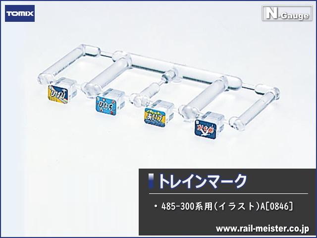 トミックス トレインマーク485-300系用(イラスト)A[0846]